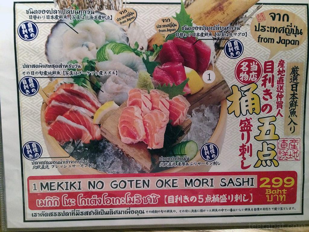 MekikiNoGinji_015
