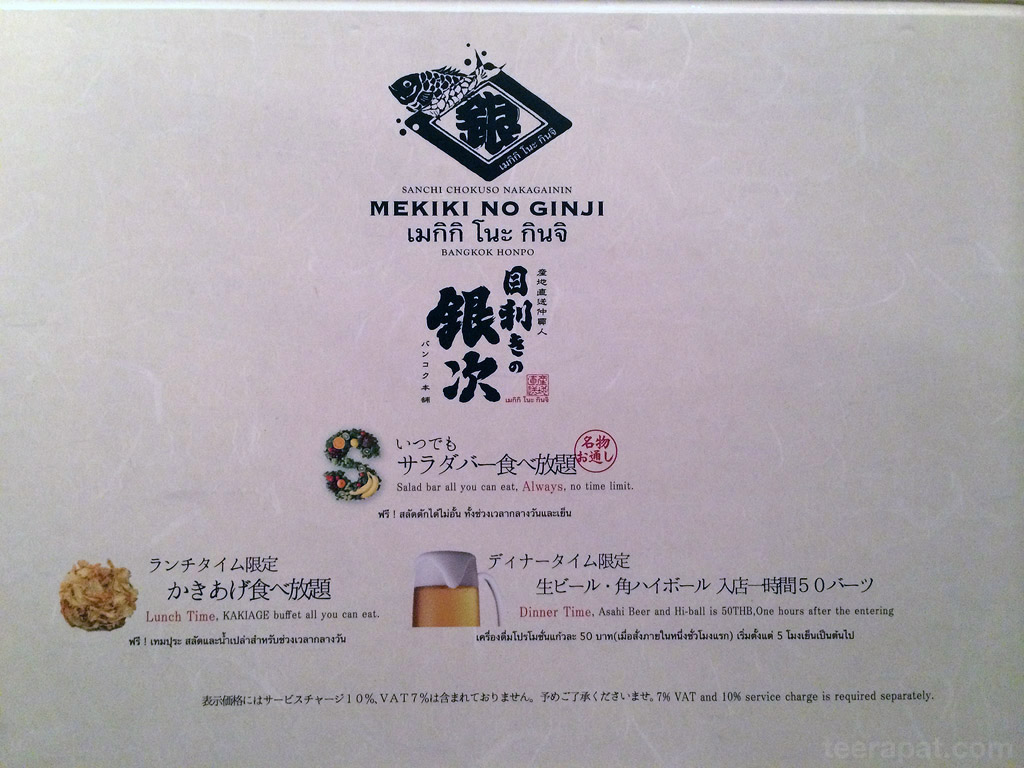 MekikiNoGinji_031