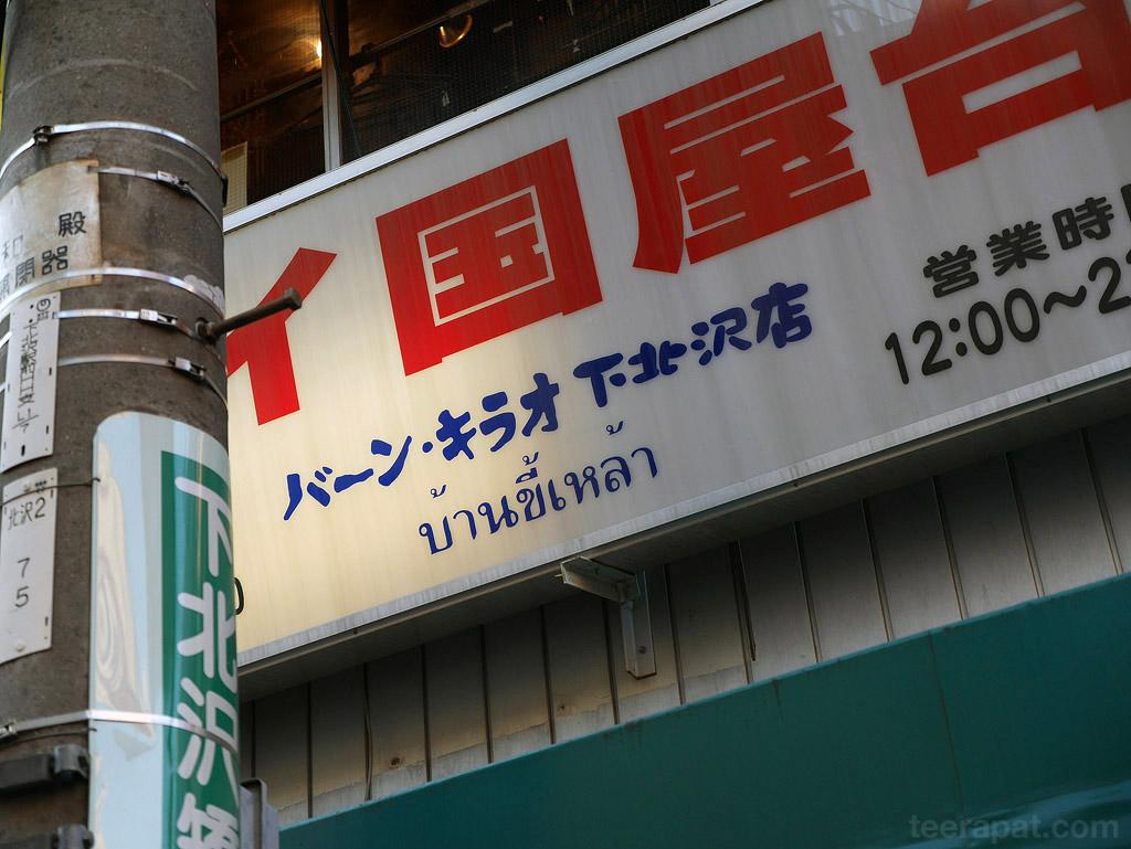 Japan14_978
