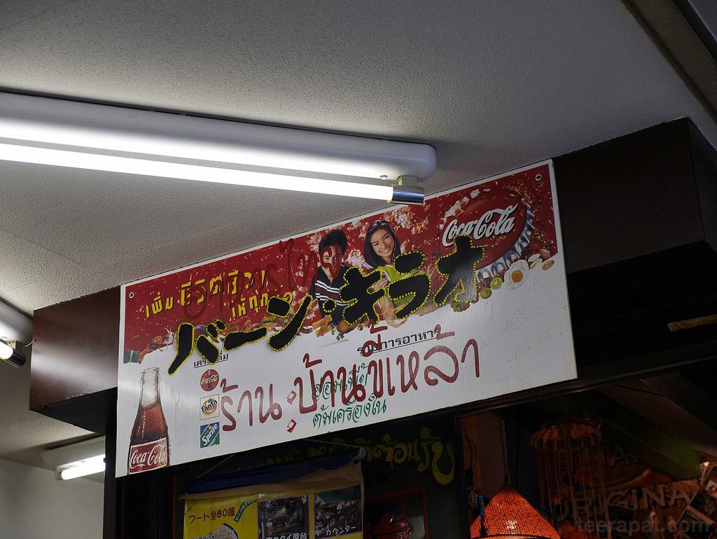 Japan14_981