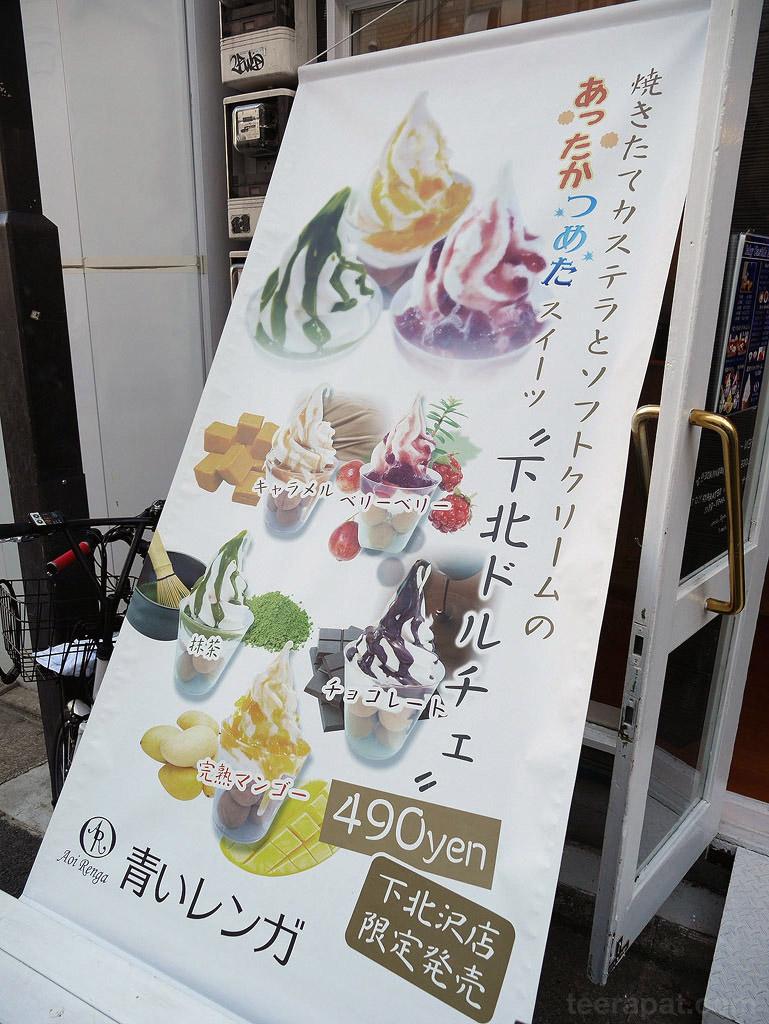 Japan14_988