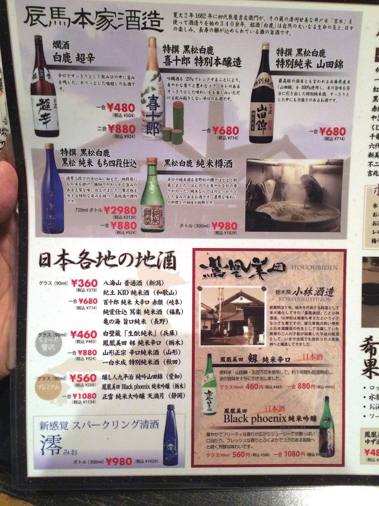 Japan14i_236
